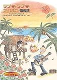 ラブ・ラブ フィリピン語会話 特別版 デート編 [ラブ・ラブ フィリピン語会話CDシリーズ](CD付)
