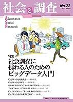 『社会と調査』No.22号 特集:社会調査に携わる人のためのビッグデータ入門