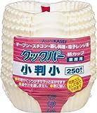 AsahiKASEI(旭化成) クックパー 紙カップ(250枚入) 小判(小) XKT14