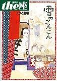 the座 特別号4 人びと劇場 雪やこんこん(1999) (the座 電子版)