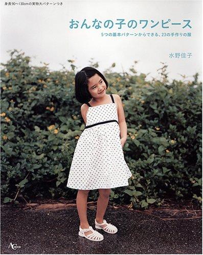 おんなの子のワンピース 5つの基本パターンからできる、23の手作りの服 (AC MOOK)