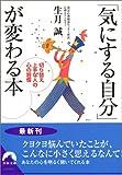 「気にする自分」が変わる本―切り替え上手な人の心の習慣 (青春文庫)