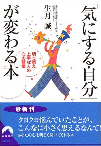 「気にする自分」が変わる本―切り替え上手な人の心の習慣 (青春文庫)の詳細を見る