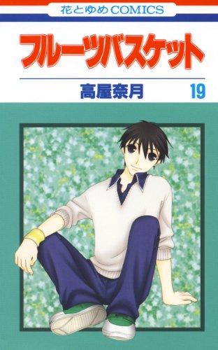 フルーツバスケット 19 (花とゆめコミックス)