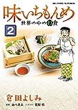 味いちもんめ 世界の中の和食(2) (ビッグコミックス)