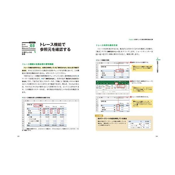 Excel 最強の教科書[完全版]――すぐに使...の紹介画像9