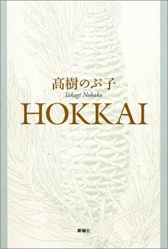 HOKKAIの詳細を見る
