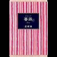 【まとめ買い】かゆらぎ 薔薇 名刺香 桐箱 6入 ×2セット