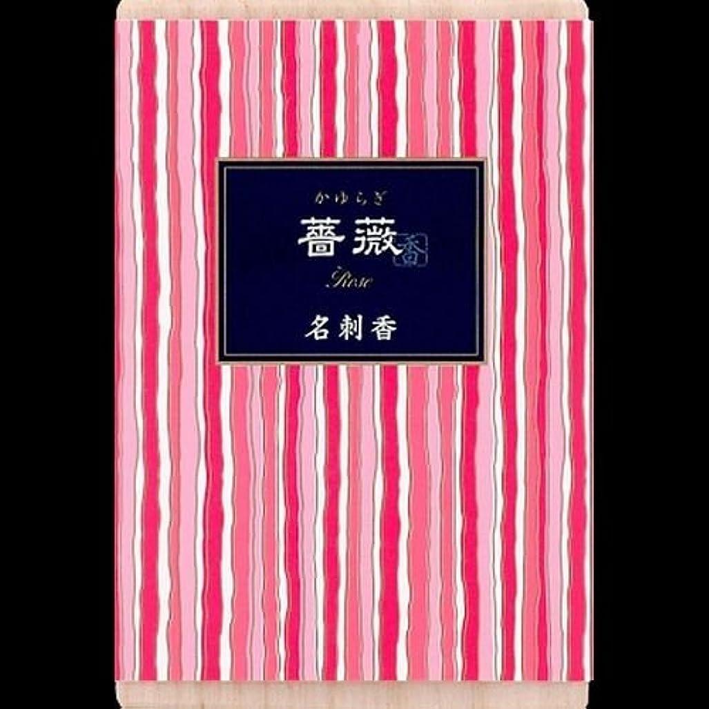 感心する怖い肝【まとめ買い】かゆらぎ 薔薇 名刺香 桐箱 6入 ×2セット
