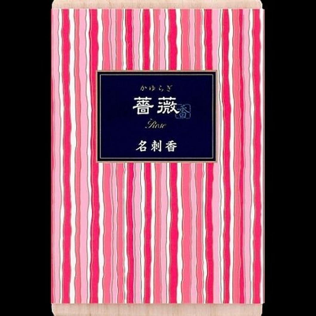 賞賛するタバコ告発【まとめ買い】かゆらぎ 薔薇 名刺香 桐箱 6入 ×2セット