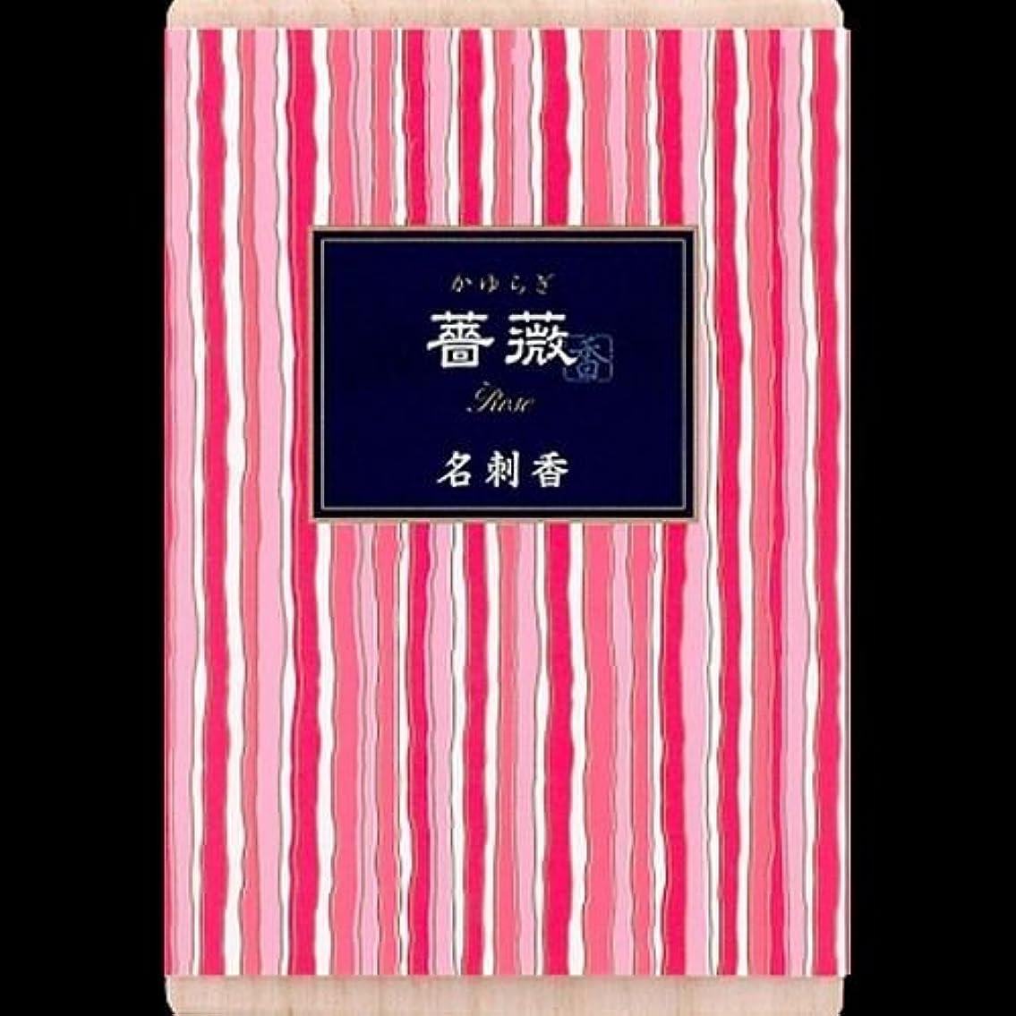 クリスマス裏切り者イベント【まとめ買い】かゆらぎ 薔薇 名刺香 桐箱 6入 ×2セット