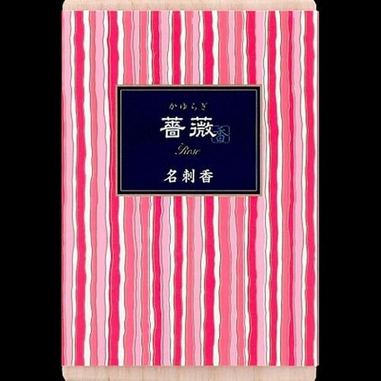 以降珍味距離【まとめ買い】かゆらぎ 薔薇 名刺香 桐箱 6入 ×2セット