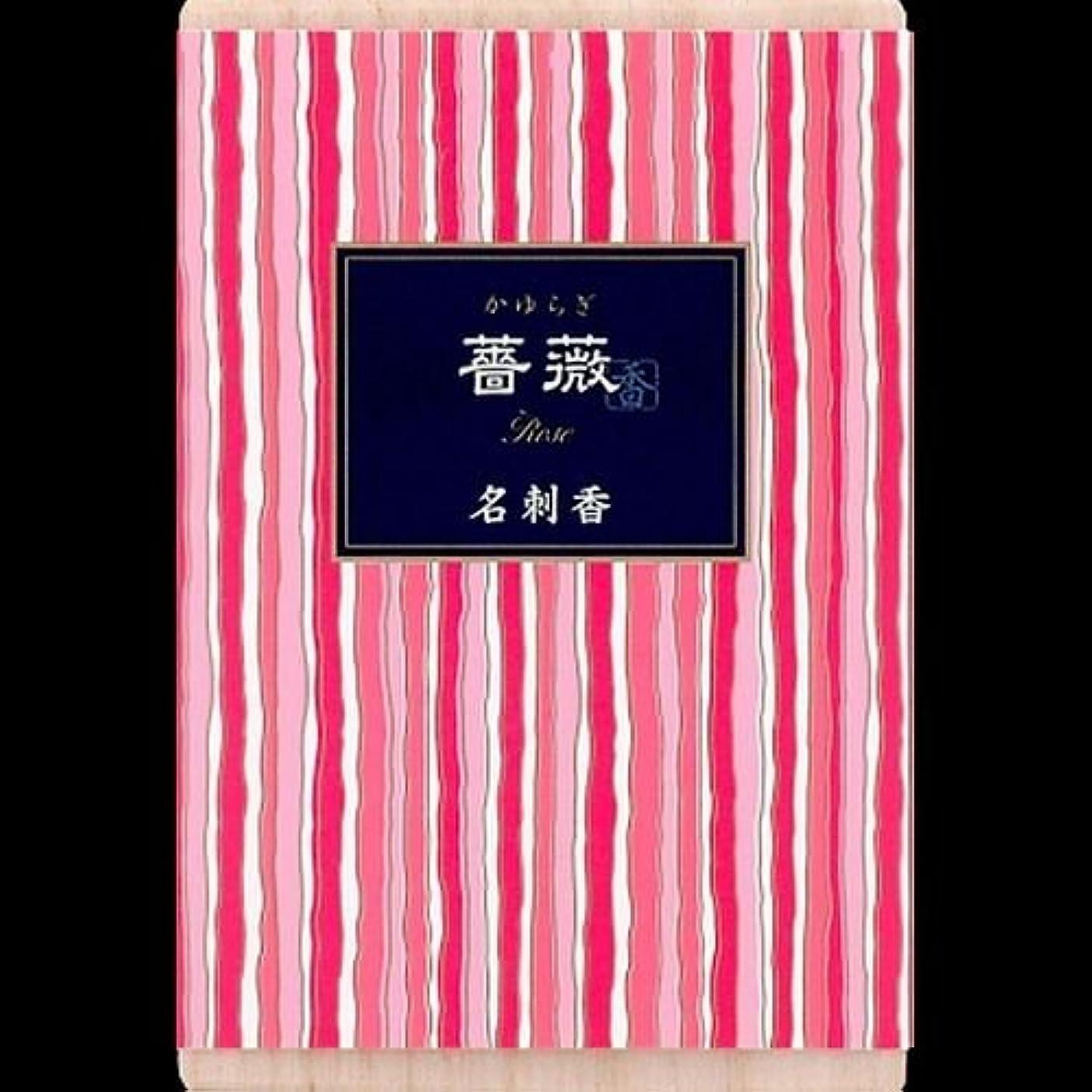 夜明け召集する市区町村【まとめ買い】かゆらぎ 薔薇 名刺香 桐箱 6入 ×2セット