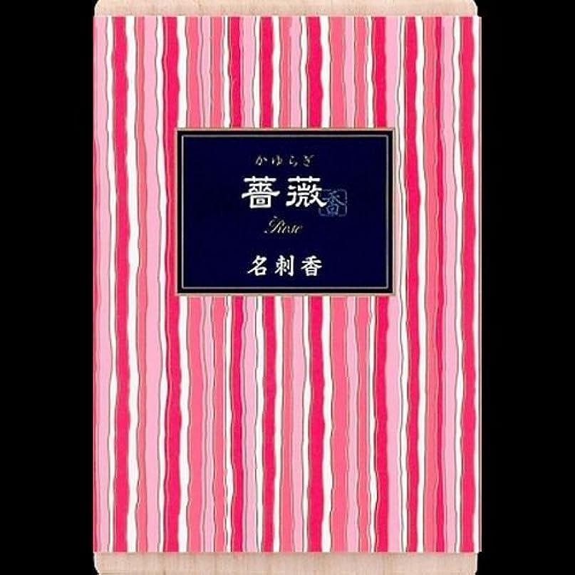 従者結晶過激派【まとめ買い】かゆらぎ 薔薇 名刺香 桐箱 6入 ×2セット