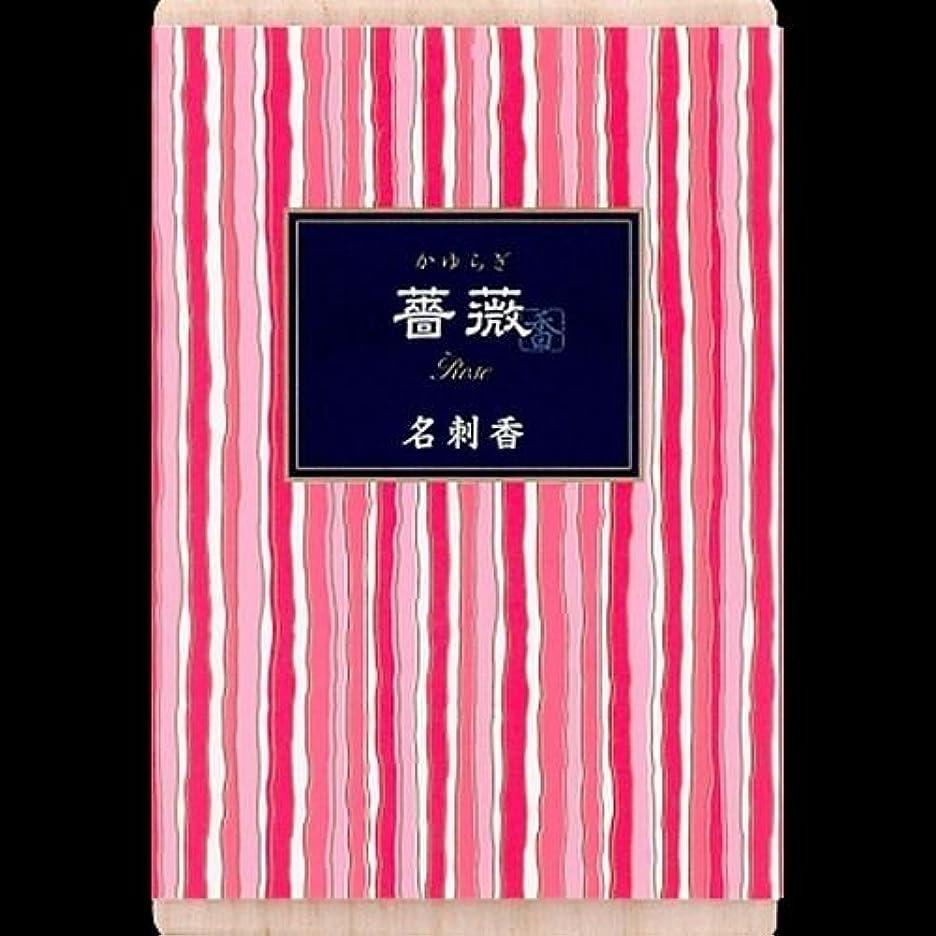 甘やかす接ぎ木違反【まとめ買い】かゆらぎ 薔薇 名刺香 桐箱 6入 ×2セット