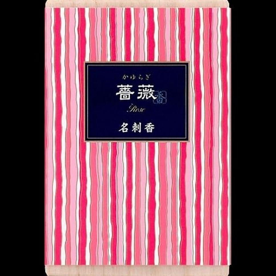 正午少し動詞【まとめ買い】かゆらぎ 薔薇 名刺香 桐箱 6入 ×2セット
