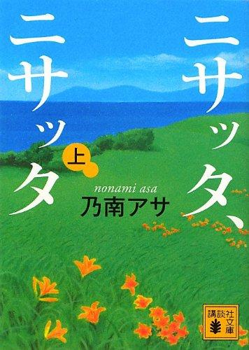 ニサッタ、ニサッタ(上) (講談社文庫) [文庫] / 乃南 アサ (著); 講談社 (刊)