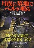 月夜に墓地でベルが鳴る (新潮文庫)