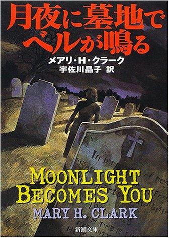 月夜に墓地でベルが鳴る (新潮文庫)の詳細を見る