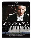 グランドピアノ ~狙われた黒鍵~ スペシャル・プライス[Blu-ray/ブルーレイ]