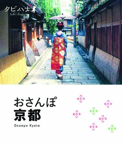 おさんぽ 京都 (タビハナ)