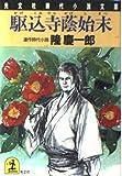 駆込寺蔭始末 (光文社時代小説文庫)