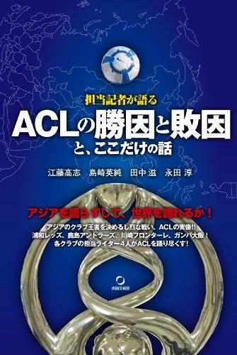 ACLの勝因と敗因と、ここだけの話の詳細を見る