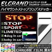 AP ハイマウントストップランプステッカー クローム調 ニッサン エルグランド E51系 ローズゴールド タイプ4 AP-CRM026-RGD-T4