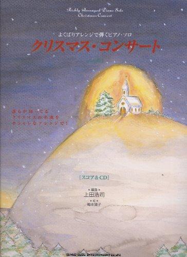 よくばりアレンジで弾くピアノソロ クリスマスコンサート[スコア&CD] 改訂版 編曲:上田浩司 (よくばりアレンジで弾くピアノ・ソロ)