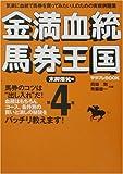金満血統馬券王国〈第4巻〉末脚爆発編 (サラブレBOOK)
