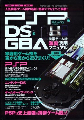 PSP&DS&GBA携帯ゲーム機激裏活用マニュアル—これが最新テクだ!人気携帯ゲーム機の最新・激裏テクニックを徹底解説! (Inforest mook—PC・GIGA特別集中講座)