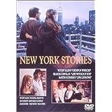 ニューヨーク・ストーリー [DVD]