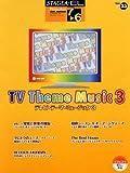 エレクトーン 7~6級 STAGEA・EL ポピュラー 33 テレビテーマミュージック 3