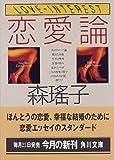 恋愛論 (角川文庫)
