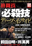 格闘技「必殺技」ディープ・インサイド (別冊宝島)