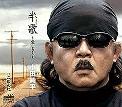 小田純平「半歌 〜愛しき人〜」のジャケット画像