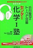 小川裕司のトークで攻略センター化学1塾 (実況中継CD-ROMブックス)