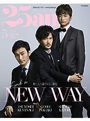 25ans (ヴァンサンカン) 2018年 5月号 Special Issue (FG MOOK)