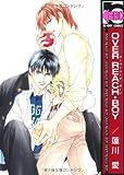 OVER REACH・BOY (新装版) (ビーボーイコミックス)