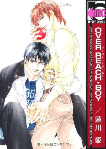 OVER REACH・BOY (新装版) (ビーボーイコミックス)の詳細を見る