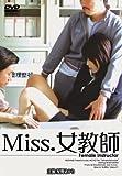 Miss. 女教師 [DVD] / 星野あかり, 宮里亮 (出演); 竹内法博 (脚本); 竹内法博 (監督)