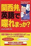 関西弁を英語で喋れまっか?