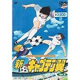 新・キャプテン翼 Vol.3 [DVD]