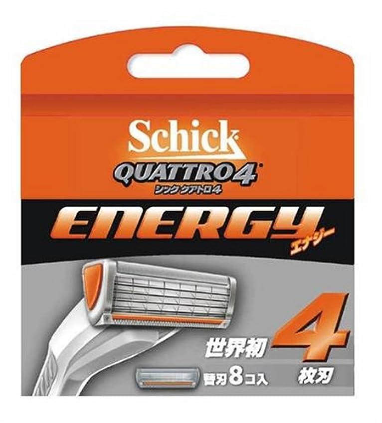 拘束期限元気シック クアトロ4 エナジー 替刃8個