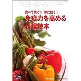 免疫力を高める料理読本―食べて防ぐ!体に効く!