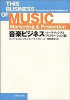 音楽ビジネス マーケティング&プロモーション編