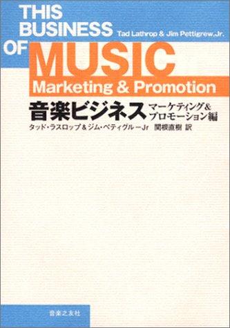 音楽ビジネス マーケティング&プロモーション編の詳細を見る