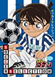 名探偵コナン Soccer Selection[DVD]