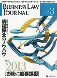 BUSINESS LAW JOURNAL (ビジネスロー・ジャーナル) 2013年 03月号 [雑誌]