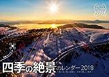 ドローンで撮影四季の絶景カレンダー 2018~鳥の目で地上を見た! 日本の美しい風景~ (インプレスカレンダー2018)
